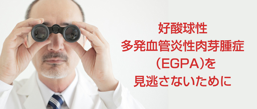 好酸球性多発血管炎性肉芽腫症(EGPA)を見逃さないために -ANCA関連 ...
